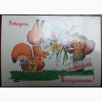 Открытка В. Зарубин 8 Марта Поздравляю СССР 1986 (Оригинал)
