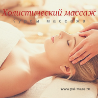 Обучение универсальному массажу