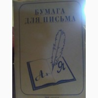 Продам бумагу для письма, газетная 200 листов. 50 мг2