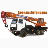 Аренда Автокранов от 16 до 50 тонн г. Краснозаводск
