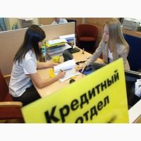 Оформим кредит в течении суток до 5 млн. рублей. Выдача с любой кредитной историей