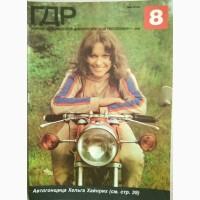 Журнал «ГДР» годовая подшивка 19780 год. 12 шт
