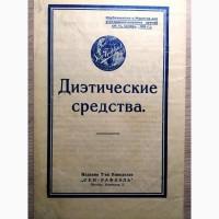 Рекламная брошюра 1925 год