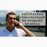 Бесплатная консультация по продаже бизнеса в Якутске от эксперта