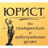 Юрист Самара: ведение дел в Арбитражном суде и Суде общей юрисдикции