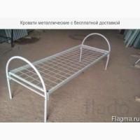 Металлические кровати одноярусные и двухъярусные с бесплатной доставкой