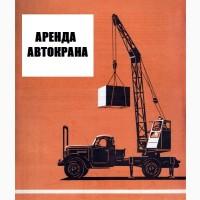 Аренда Автокранов от 16 до 50 тонн г. Краснознаменск