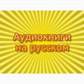 Аудиокниги на русском языке, создание озвучка диктор аудио, видео