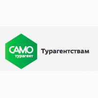 Продам ПО САМО ТУР Агент для автоматизации турфирм