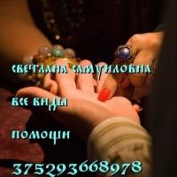 Ясновидящая Целитель Экстрасенс Светлана Самуиловна 375293668978