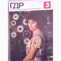 Журнал «ГДР» годовая подшивка 1981 год. 12 шт