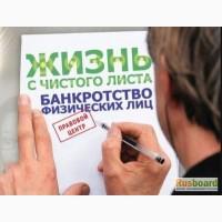 Правовая защита заемщиков