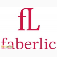 Приму заказ на продукцию Faberlic