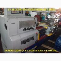Экономьте деньги покупая токарные станки после капитального ремонта 16к20