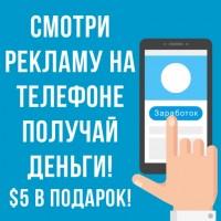 Пассивный заработок без вложений на твоем смартфоне или компьютере