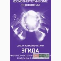 Обучение методам космоэнергетики