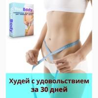Курс для похудания