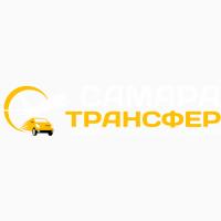 Такси Самара – Аэропорт – Самара