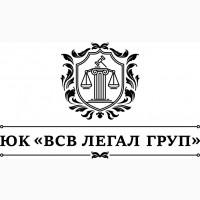 Юридические услуги, Списание долгов, Регистрация-Ликвидация фирм, Арбитраж