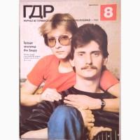 Журнал «ГДР» годовая подшивка 1982 год. 12 шт