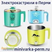 Электрокастрюли в Перми электрокастрюля Пермь