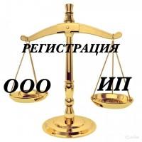 Регистрация ООО, подготовка документов
