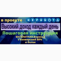 Тренинг-центр НеРабота запускает МЕГА АКЦИЮ