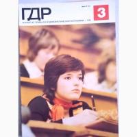 Журнал «ГДР» годовая подшивка 1983 год. 12 шт