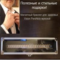 Продам Магнитный Браслет Vision PentActiv -Жизнь под защитой