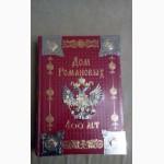 Дом Романовых. 400 лет