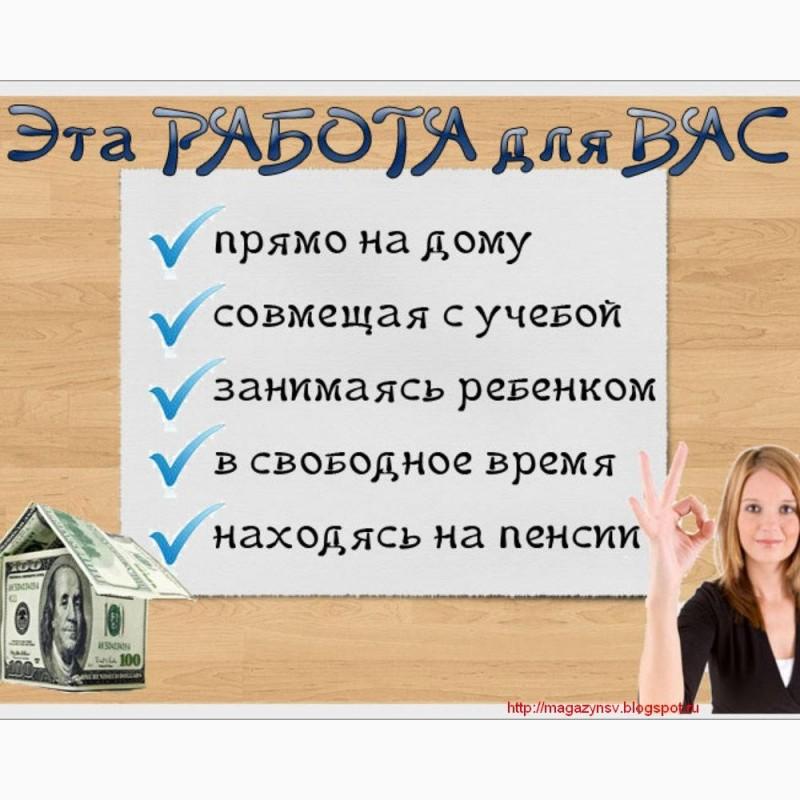Удалённая работа на дому без вложений и обмана фриланс портфолио визитки