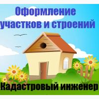 Межевание недорого Одинцово, Истра, Клин