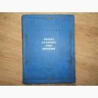 Книга Н.В. Гоголь, Вечера на хуторе близ Диканьки, Гослитиздат, 1952год, Москва - Ленингр