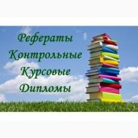 Помощь в написании рефератов в Липецке