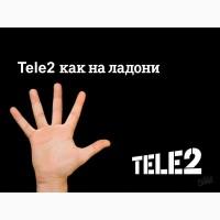 Теле2 сотовая связь