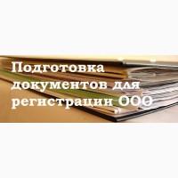 Услуги бизнесу по регистрации и ликвидации юридических лиц
