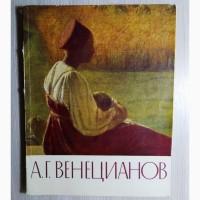 Венецианов А.Г. Альбом Русские художники 1961 год
