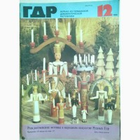 Журнал «ГДР» годовая подшивка 1986 год. 12 шт