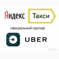 Водители Такси DiDi Yandex