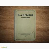 Книга Крылов И.А. Сочинения. Ленинград - Москва 1931г