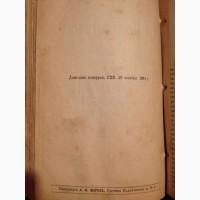 Продам роман Ф.М. Достоевского Идиот 1894г