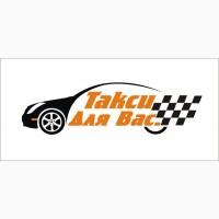 Такси в Актау, Бекет ата, Шопан ата, Аэропорт, КаракудукМунай, Форт Шевченко, Баутино