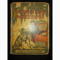 Книга 1918 год Маленький лорд Фаунтлерой