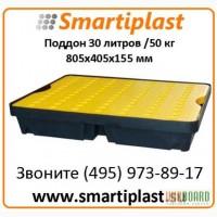 Поддон емкость для сбора разливов 30 л 805х405х155 мм Код: ST1-30