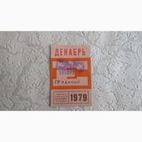 Продаю Проездной билет