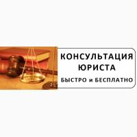 Круглосуточная помощь адвоката. Бесплатная помощь по телефону