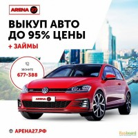 Выкуп авто в Амурске до 95% от рыночной стоимости