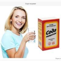Продаем оптом соду пищевую в пачках по 500 грамм