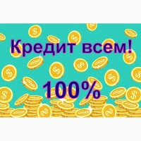 Помощь в получении кредита. От 100 000 до 5 000 000. Официально