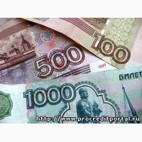 Оформляем кредитные средства по РФ, получение наличными без предоплат и страховок